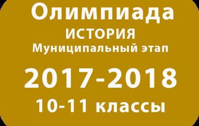 Олимпиада по истории 10-11 классы 2017 муниципальный этап