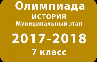 Олимпиада по истории 7 класс 2017 муниципальный этап