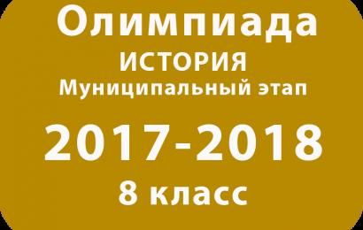 Олимпиада по истории 8 класс 2017 муниципальный этап