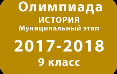Олимпиада по истории 9 класс 2017 муниципальный этап