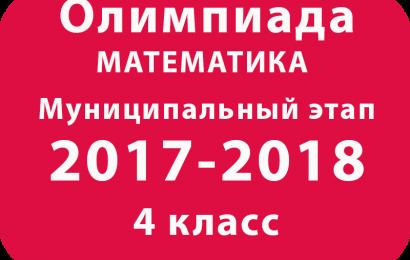 Олимпиада по математике 4 класс 2017 муниципальный этап