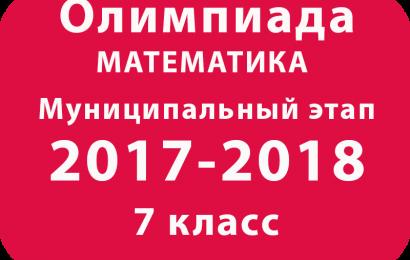 Олимпиада по математике 7 класс 2017 муниципальный этап