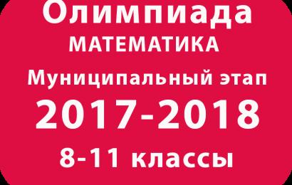 Олимпиада по математике 8-11 классы 2017 муниципальный этап