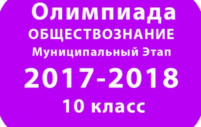 Олимпиада по обществознанию 10 класс 2017-2018 муниципальный