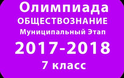 Олимпиада по обществознанию 7 класс 2017-2018 муниципальный