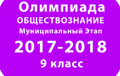 Олимпиада по обществознанию 9 класс 2017-2018 муниципальный