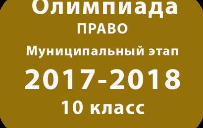 Олимпиада по праву 10 класс 2017 муниципальный этап