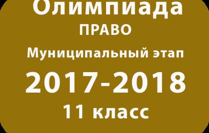 Олимпиада по праву 11 класс 2017 муниципальный этап