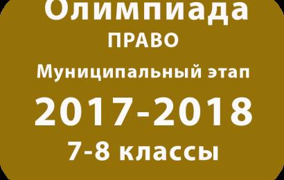 Олимпиада по праву 7-8 классы 2017 муниципальный этап