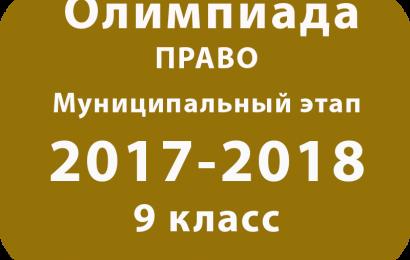Олимпиада по праву 9 класс 2017 муниципальный этап