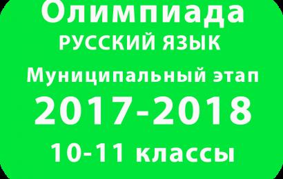 Олимпиада по русскому языку 10-11 классы 2017 муниципальный этап