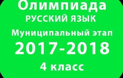 Олимпиада по русскому языку 4 класс 2017 муниципальный этап
