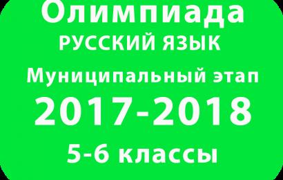 Олимпиада по русскому языку 5-6 классы 2017 муниципальный этап