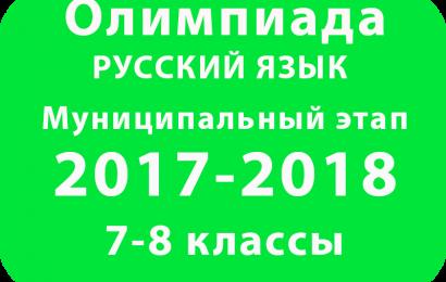 Олимпиада по русскому языку 7-8 классы 2017 муниципальный этап