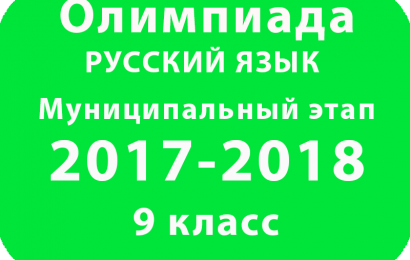 Олимпиада по русскому языку 9 класс 2017 муниципальный этап