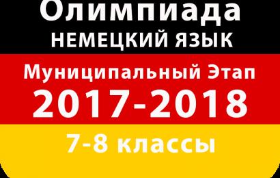 Олимпиада по немецкому языку 2017 7-8 классы муниципальный этап