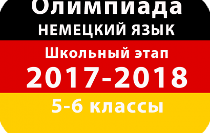 Олимпиада по немецкому языку 2017 5-6 классы Школьный этап