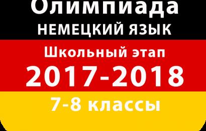 Олимпиада по немецкому языку 2017 7-8 классы Школьный этап