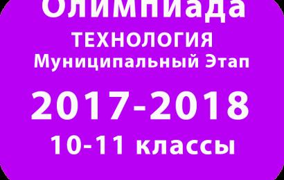 Олимпиада по технологии 10-11 классы 2017 муниципальный этап