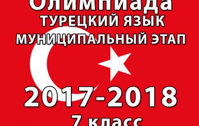 Олимпиада по турецкому языку 2017 7 класс муниципальный этап