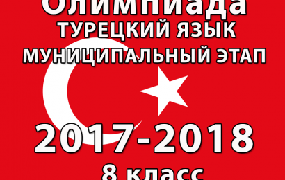 Олимпиада по турецкому языку 2017 8 класс муниципальный этап