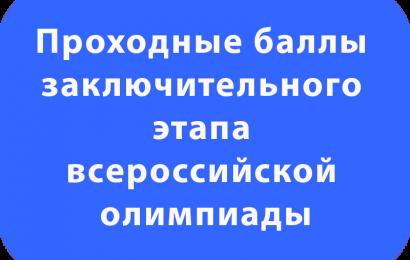 Проходные баллы заключительного этапа всероссийской олимпиады