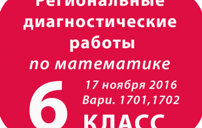 РДР Математика 6 класс, Варианты 1701,1702, 17 ноября 2016