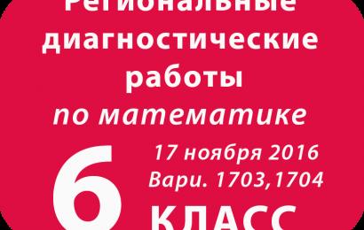 РДР Математика 6 класс, Варианты 1703,1704, 17 ноября 2016