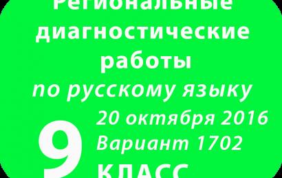 РДР Русский язык 9 класс, Вариант 1702, 20 октября 2016