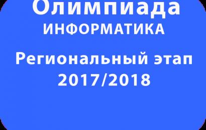 Региональная олимпиада по информатике 2017/2018