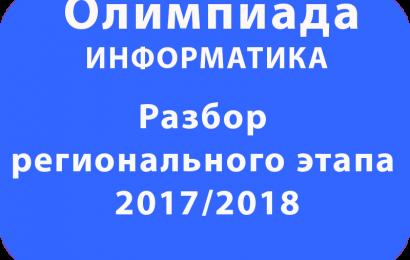 Разбор регионального этапа по информатике 2017/2018
