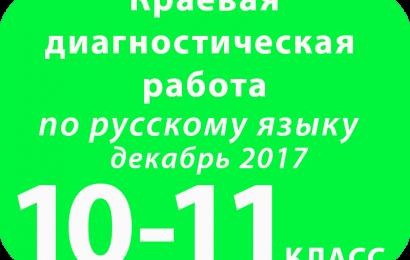 Демоверсия КДР № 1 РУССКИЙ ЯЗЫК 11 класс
