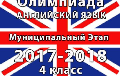 Олимпиада по английскому языку 4 класс 2017 муниципальный этап