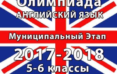 Олимпиада по английскому языку 5-6 классы 2017 муниципальный этап