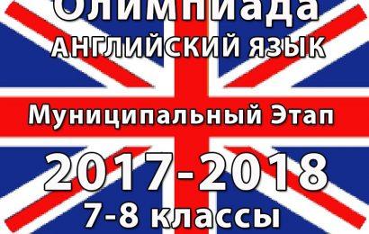Олимпиада по английскому языку 7-8 классы 2017 муниципальный этап