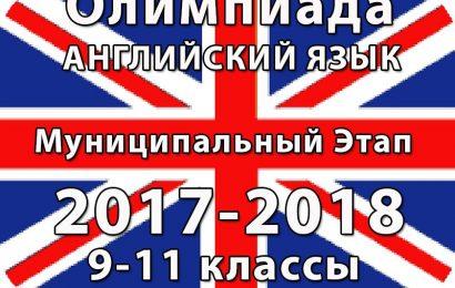 Олимпиада по английскому языку 9-11 классы 2017 муниципальный этап
