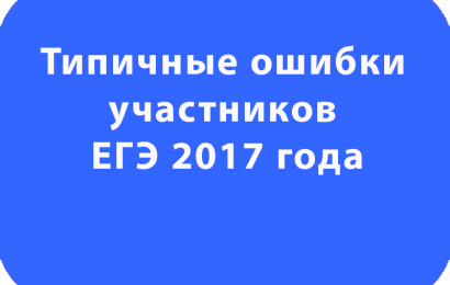 Типичные ошибки участников ЕГЭ 2017 года