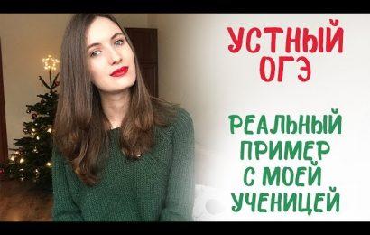 Устный ОГЭ по русскому языку с ученицей!