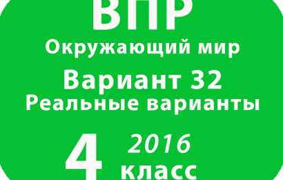 ВПР 2016 г. Окружающий мир. 4 класс. Вариант 32 с ответами