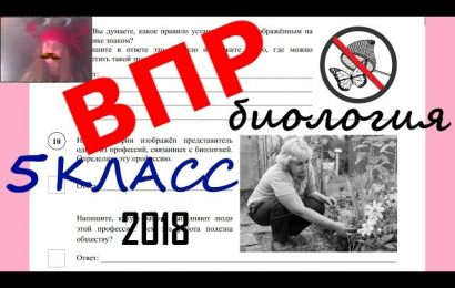 Всероссийская проверочная работа по биологии 5 класс 2018!
