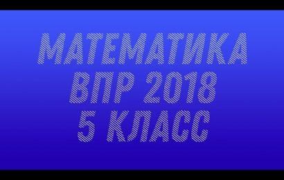 Математика. ВПР 2018. 5 класс. №0