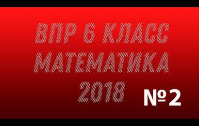 Готовимся к ВПР. Математика. 6 класс. 2018. №2.