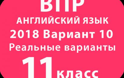 ВПР 2018 Английский язык 11 класс Вариант №10