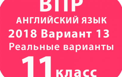 ВПР 2018 Английский язык 11 класс Вариант №13