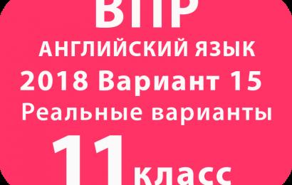 ВПР 2018 Английский язык 11 класс Вариант №15