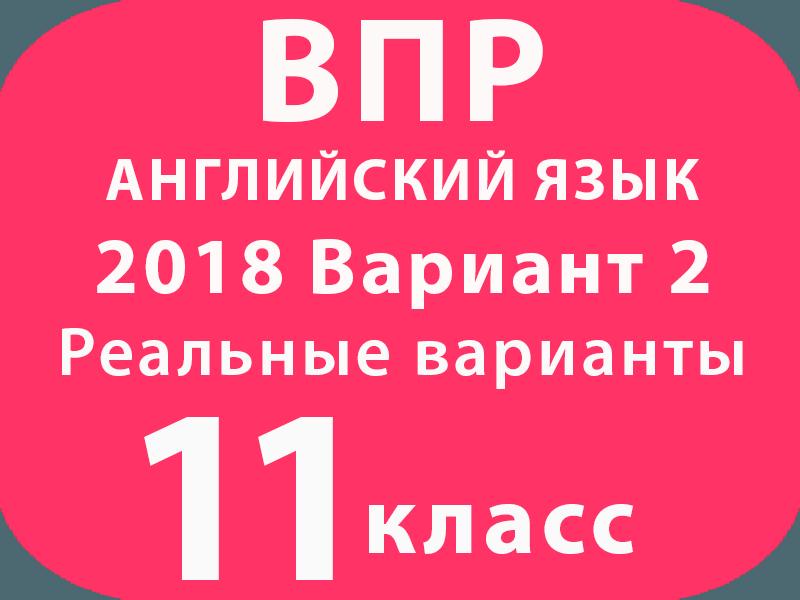 английский язык 2 класс 2018