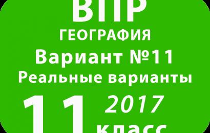 ВПР 2017 г. География. 11 класс. Вариант 11