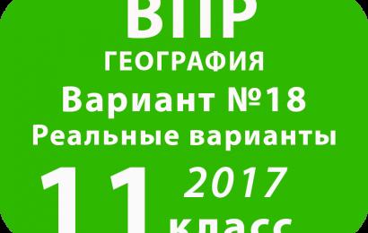 ВПР 2017 г. География. 11 класс. Вариант 18