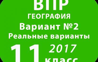 ВПР 2017 г. География. 11 класс. Вариант 2