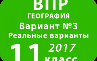 ВПР 2017 г. География. 11 класс. Вариант 3
